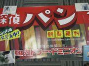 Miyazawasan_2