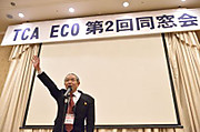 Eco_1_2